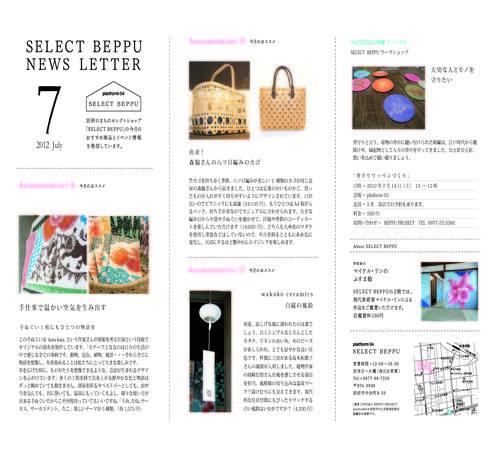 newsletter201207.jpg