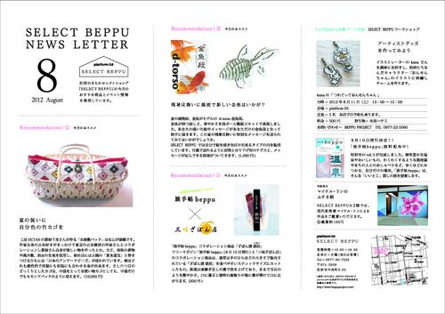 newsletter201208fin.jpg