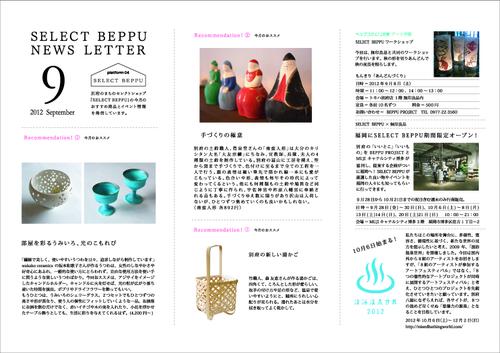 newsletter201209fin.jpg