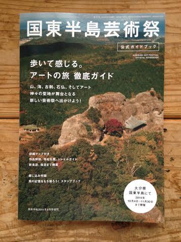 国東_guidebook.jpg