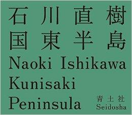 石川直樹写真集表紙.jpg