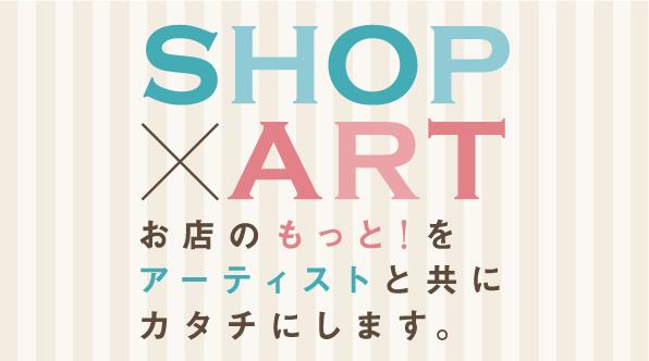 shop×art.jpg