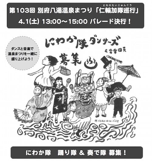 にわか隊0318 pages.jpg