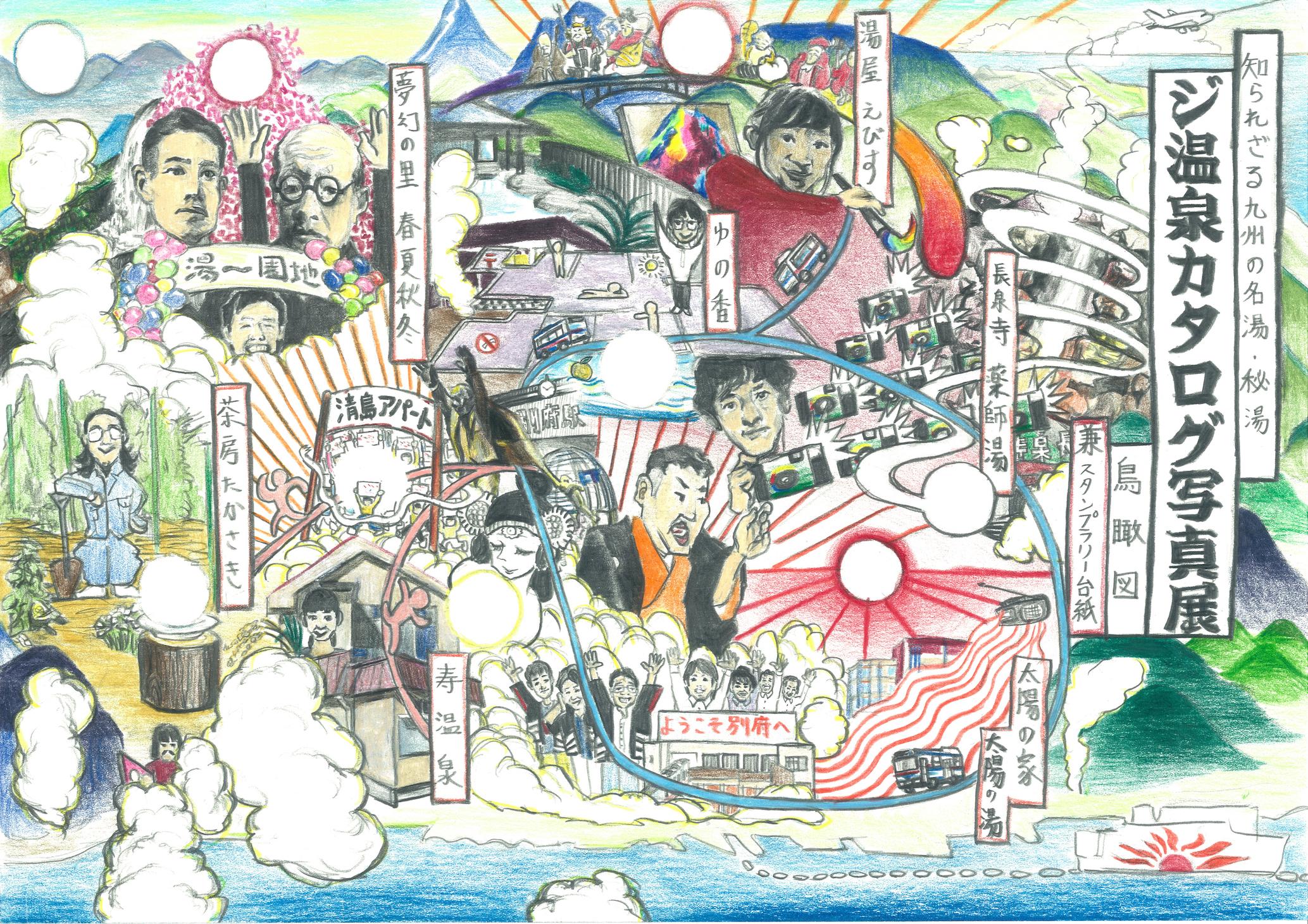 ジ温泉カタログ写真展鳥瞰図.jpg