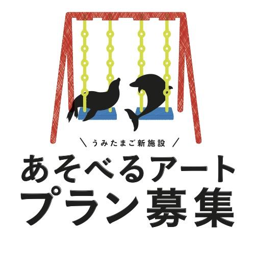 0801_うみたまご.jpg