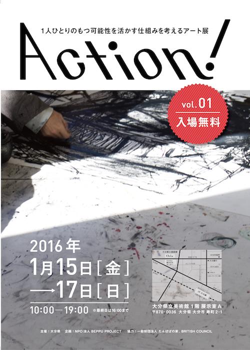 Action_omote-01.jpg