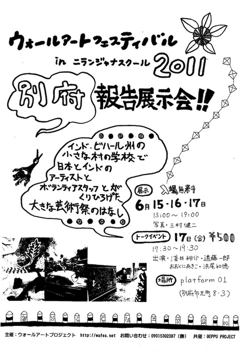 20110617_wafes.jpg