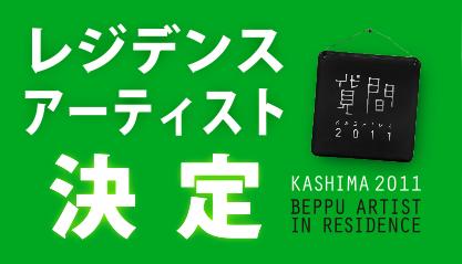 kashima_kettei2.jpg