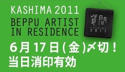kashima_shimekiri.jpg