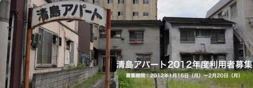 2012kiyoshimabosyu.jpg