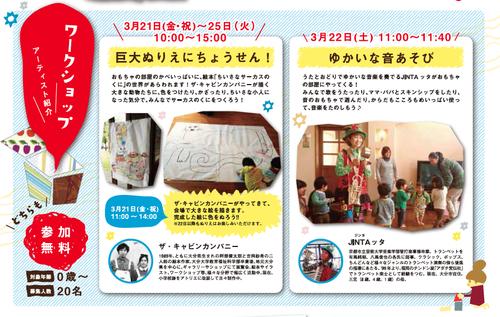 スクリーンショット(2014-03-07 15.22.43).pngのサムネール画像