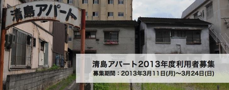 kiyoshima.001.jpg