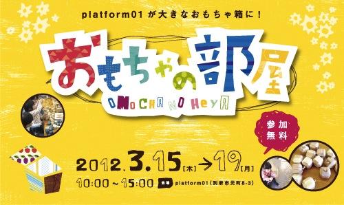 http://www.beppuproject.com/newslist/omocha2.jpg