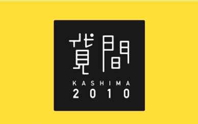 ksshima2010.001.jpg